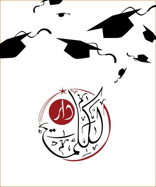 Dar Al Kalima University College specialization 2016
