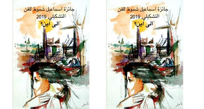 دار الكلمة الجامعية تستعد لتتويج الفائزين بجائزة اسماعيل شمّوط للفن التشكيلي لعام 2019