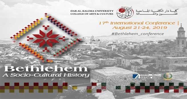 تواصل التحضيرات لإفتتاح المؤتمر الدولي بيت لحم: التاريخ الإجتماي – الثقافي