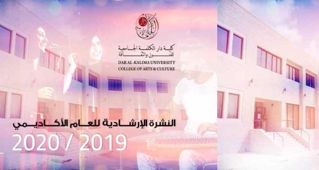 النشرة الارشادية للعام الأكاديمي 2019/2020