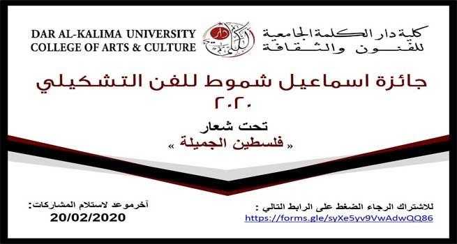 دعوة للمشاركة في مسابقة جائزة الفنان اسماعيل شمّوط للفن التشكيلي 2020