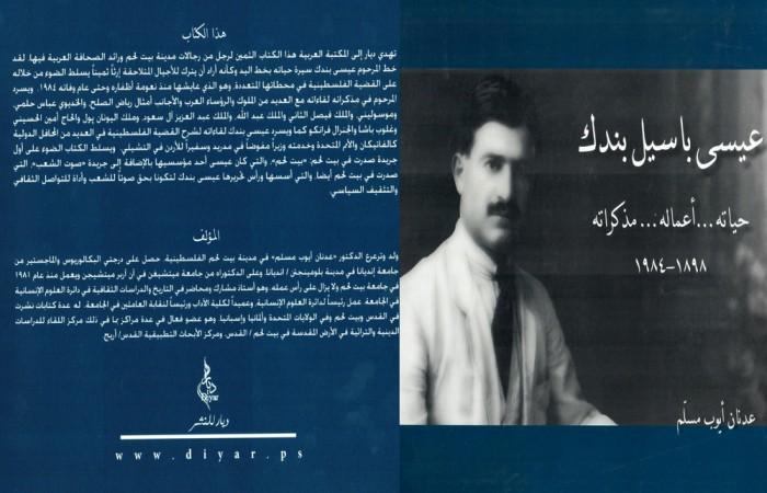 عيسى باسيل بندك:حياته،أعماله،مذكراته1984-1898