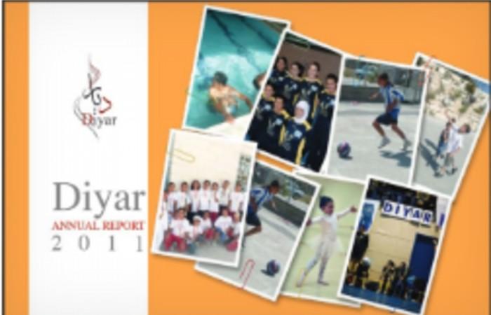 التقرير السنوي لعام 2011