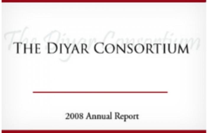 التقرير السنوي لعام 2008