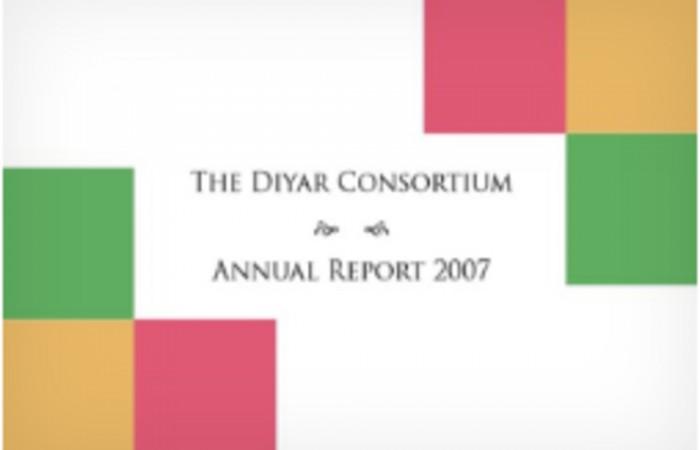 التقرير السنوي لعام 2007