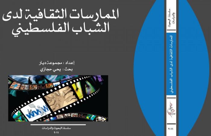الممارسات الثقافية لدى الشباب الفلسطيني